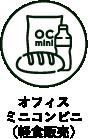 オフィスミニコンビニ(軽食販売)